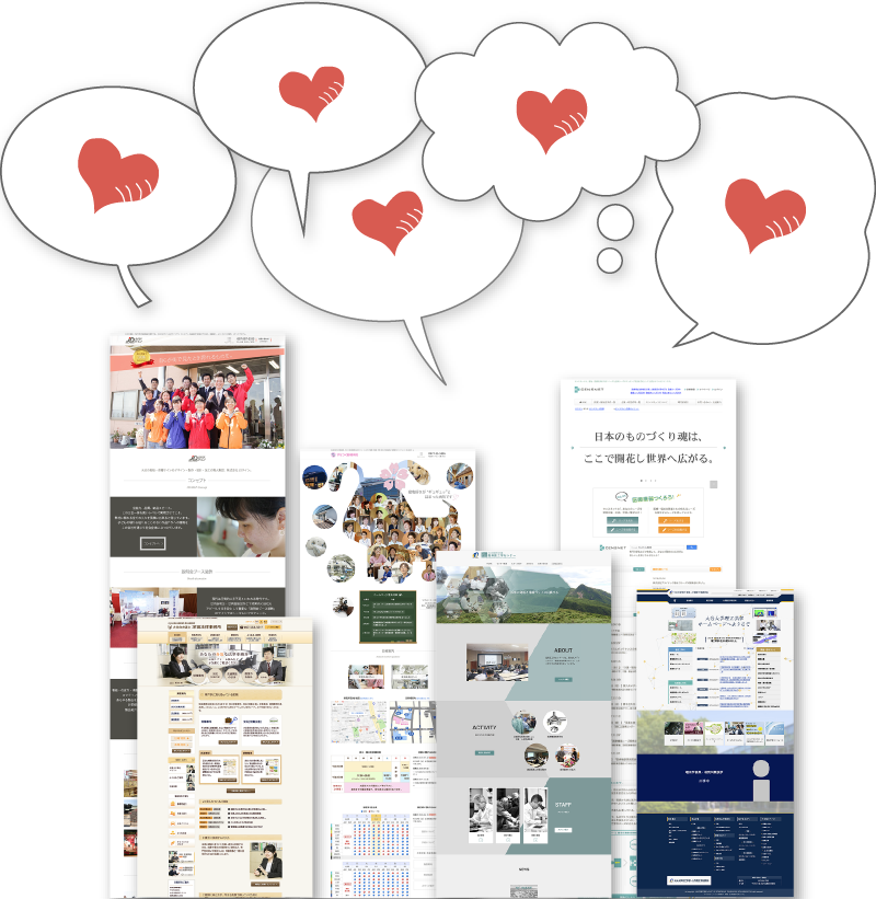 ホームページ制作実績のキャプチャ写真